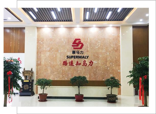 赛马力-公司大厅